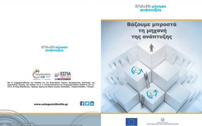 22/01/2015 – Δείτε το φυλλάδιο σχετικά με το ΕΠΑνΕΚ 2014-2020 – Βάζουμε μπροστά τη μηχανή της ανάπτυξης