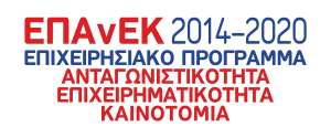 generic EPAnEK logo | Επιχειρησιακό Πρόγραμμα Ανταγωνιστικότητα, Επιχειρηματικότητα και Καινοτομία 2014 – 2020 (ΕΠΑνΕΚ)