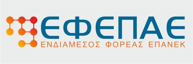 ΕΦΕΠΑΕ | Επιχειρησιακό Πρόγραμμα Ανταγωνιστικότητα, Επιχειρηματικότητα και Καινοτομία 2014 – 2020 (ΕΠΑνΕΚ)