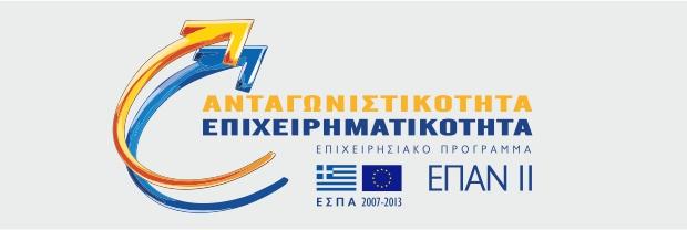 ΕΠΑΝ ΙΙ | Επιχειρησιακό Πρόγραμμα Ανταγωνιστικότητα, Επιχειρηματικότητα και Καινοτομία 2014 – 2020 (ΕΠΑνΕΚ)
