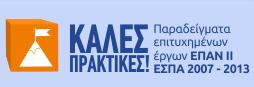 Καλές πρακτικές | Επιχειρησιακό Πρόγραμμα Ανταγωνιστικότητα, Επιχειρηματικότητα και Καινοτομία 2014 – 2020 (ΕΠΑνΕΚ)