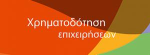 Εργαλεία ΕΣΠΑ, χρηματοδότηση επιχειρήσεων | Επιχειρησιακό Πρόγραμμα Ανταγωνιστικότητα, Επιχειρηματικότητα και Καινοτομία 2014 – 2020 (ΕΠΑνΕΚ)