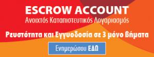 Escrow Account | Επιχειρησιακό Πρόγραμμα Ανταγωνιστικότητα, Επιχειρηματικότητα και Καινοτομία 2014 – 2020 (ΕΠΑνΕΚ)