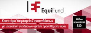 EquiFund | Επιχειρησιακό Πρόγραμμα Ανταγωνιστικότητα, Επιχειρηματικότητα και Καινοτομία 2014 – 2020 (ΕΠΑνΕΚ)