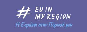 EU in my region | Επιχειρησιακό Πρόγραμμα Ανταγωνιστικότητα, Επιχειρηματικότητα και Καινοτομία 2014 – 2020 (ΕΠΑνΕΚ)