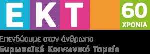 ΕΚΤ | Επιχειρησιακό Πρόγραμμα Ανταγωνιστικότητα, Επιχειρηματικότητα και Καινοτομία 2014 – 2020 (ΕΠΑνΕΚ)