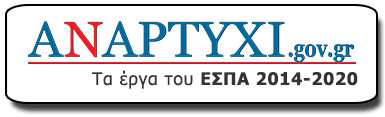 Ανάπτυξη.gr | Επιχειρησιακό Πρόγραμμα Ανταγωνιστικότητα, Επιχειρηματικότητα και Καινοτομία 2014 – 2020 (ΕΠΑνΕΚ)