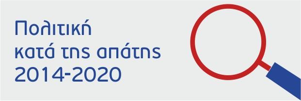 Πολιτική κατά της Απάτης | Επιχειρησιακό Πρόγραμμα Ανταγωνιστικότητα, Επιχειρηματικότητα και Καινοτομία 2014 – 2020 (ΕΠΑνΕΚ)