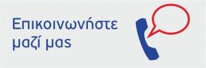 Επικοινωνήστε με το ΕΠΑνΕΚ | Επιχειρησιακό Πρόγραμμα Ανταγωνιστικότητα, Επιχειρηματικότητα και Καινοτομία 2014 – 2020 (ΕΠΑνΕΚ)