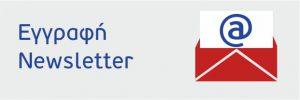 Γραφτείτε στο newsletter του ΕΠΑνΕΚ | Επιχειρησιακό Πρόγραμμα Ανταγωνιστικότητα, Επιχειρηματικότητα και Καινοτομία 2014 – 2020 (ΕΠΑνΕΚ)