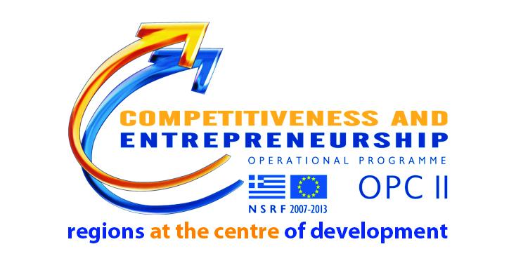 ΕΠΑΝ ΙΙ| Επιχειρησιακό Πρόγραμμα Ανταγωνιστικότητα, Επιχειρηματικότητα και Καινοτομία 2014 – 2020 (ΕΠΑνΕΚ)