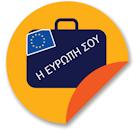Your Europe | Επιχειρησιακό Πρόγραμμα Ανταγωνιστικότητα, Επιχειρηματικότητα και Καινοτομία 2014 – 2020 (ΕΠΑνΕΚ)